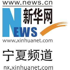 宁夏贺兰山东麓葡葡酒江浙沪地区推介活动在杭州开启